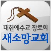 새소망교회 icon