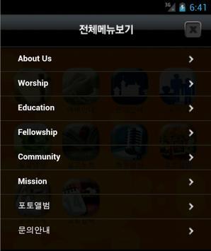 샌디에고연합감리교회 apk screenshot