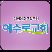예수로교회(yesuro.org) icon