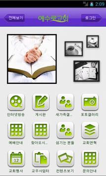 예수로교회(yesuro.org) poster