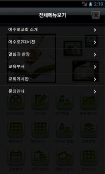 예수로교회(yesuro.org) apk screenshot