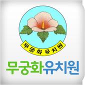 무궁화유치원 icon