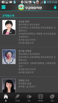 무궁화유치원 apk screenshot