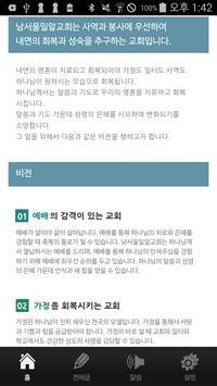 남서울밀알교회 apk screenshot