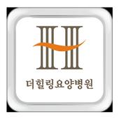 더힐링요양병원 icon