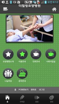 더힐링요양병원 poster