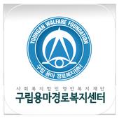 구립용마경로복지센터 icon