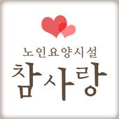 노인요양시설참사랑 icon