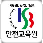 사단법인한국인재뱅크 icon