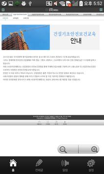 사단법인한국인재뱅크 apk screenshot