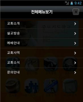 온누리비전교회 apk screenshot