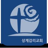 상계교회 icon