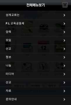상계교회 apk screenshot