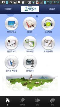 새소망교회(nh-mchurch.org) poster