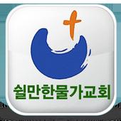 쉴만한물가교회 icon