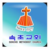 속초감리교회 icon