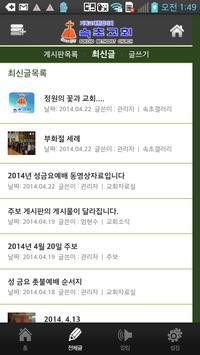 속초감리교회 apk screenshot