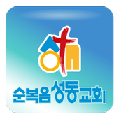 순복음성동교회 icon