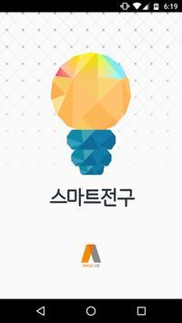 스마트전구 - SmartBulb poster