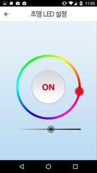 스마트전구 - SmartBulb apk screenshot