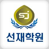 선재학원 icon