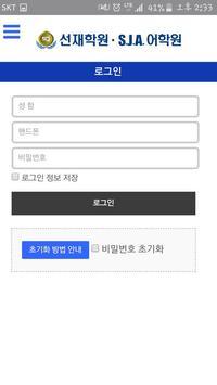 선재학원 apk screenshot