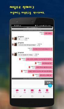 아달S-무료채팅어플,마사지정보,랜덤채팅,채팅,미팅,소개팅,마사지,타이마사지,건마 screenshot 3