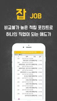 애드가앱-앱테크의 알쓸신잡,인플루언서가 소문내서 돈버는어플 screenshot 3