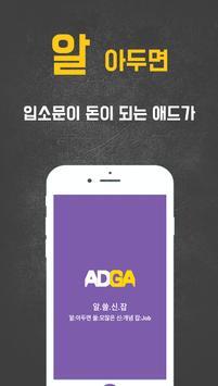 애드가앱-앱테크의 알쓸신잡,인플루언서가 소문내서 돈버는어플 poster
