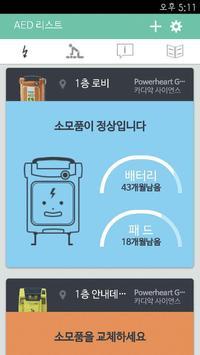 AED 매니저 apk screenshot