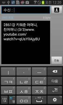 정법2013 screenshot 5