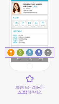 알바천국 알바생찾기 - 알바생을 가장 빠르게 찾는 방법 apk screenshot