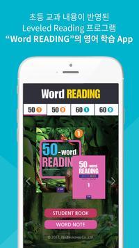 Word READING screenshot 1