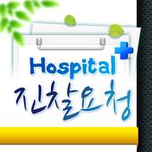 진찰요청 icon