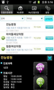 진찰요청 apk screenshot