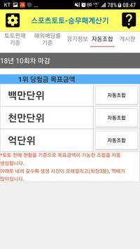승무패계산기(스포츠토토) apk screenshot