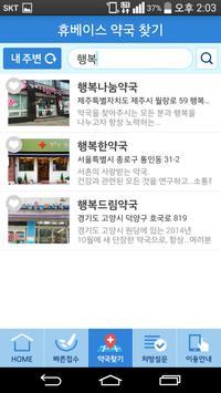 Hubase 약국 apk screenshot