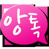 앙톡 icon