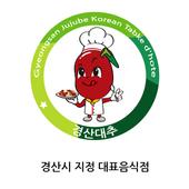 경산대표음식점 icon