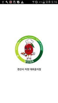 경산대표음식점 poster