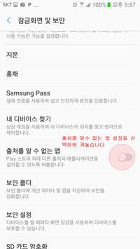 백프로이노베이션 앱설치 - 백프로앱 screenshot 3
