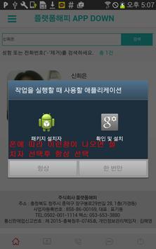 백프로이노베이션 앱설치 - 백프로앱 screenshot 1