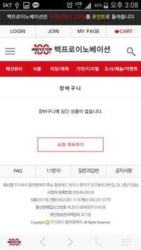 백프로이노베이션 - 송경례 apk screenshot
