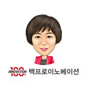 백프로이노베이션 - 주해숙 icon
