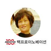 백프로이노베이션 - 황하숙 icon
