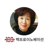 백프로이노베이션 - 최희라 icon
