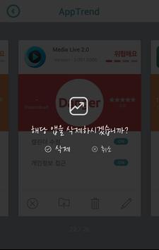 앱트랜드-AppTrend 개인정보 보호를 위한 필수어플 apk screenshot