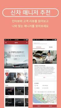 카레 - 수입차구매, 영업사원 추천, 전화상담 poster