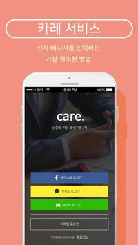 카레 - 수입차구매, 영업사원 추천, 전화상담 apk screenshot