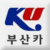 부산카 icon